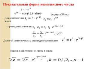 Показательная форма комплексного числа -формула Эйлера Для комплексных чисел