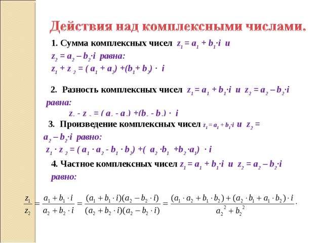 1. Сумма комплексных чисел z1 = a1 + b1·i и z2 = a2 – b2·i равна: z1 + z 2 =...