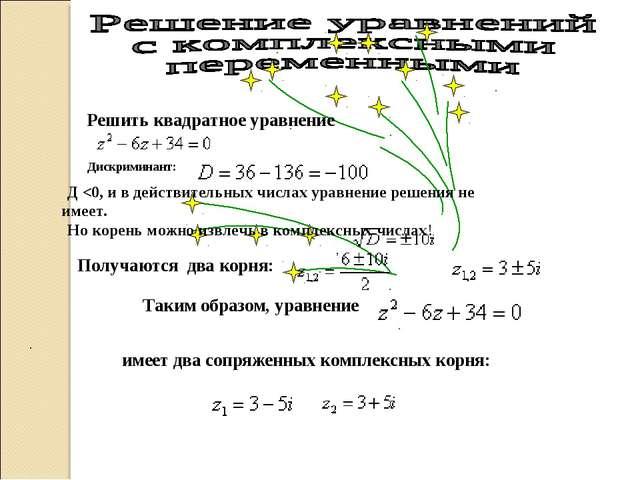 Решить квадратное уравнение Дискриминант: Д