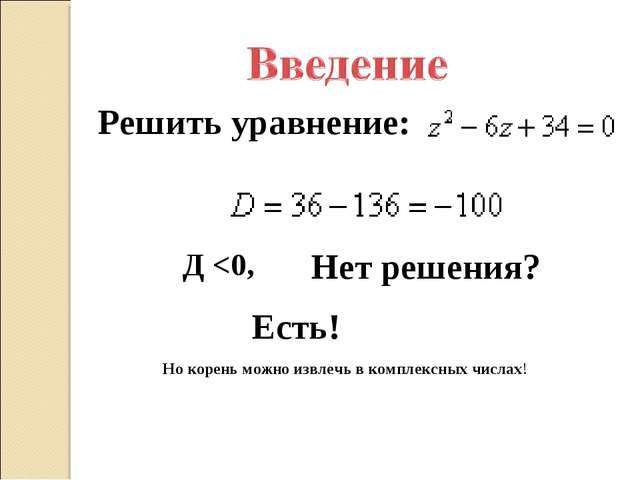 Решить уравнение: Д