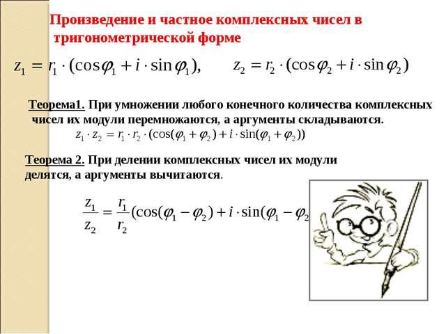 Произведение и частное комплексных чисел в тригонометрической форме Теорема1....