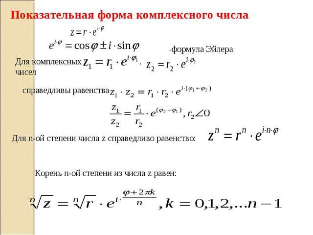 Показательная форма комплексного числа -формула Эйлера Для комплексных чисел...