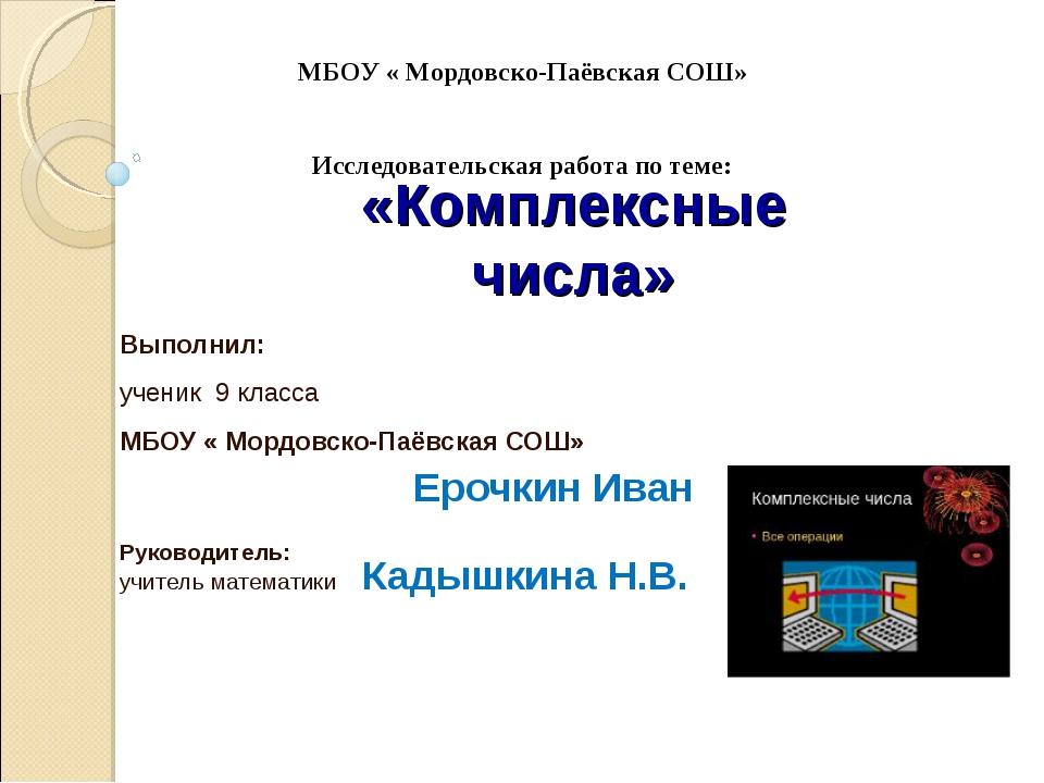 «Комплексные числа» Выполнил: ученик 9 класса МБОУ « Мордовско-Паёвская СОШ»...