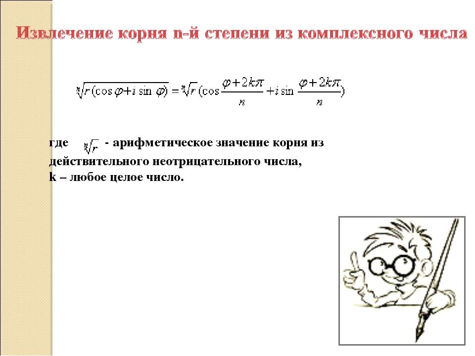 где - арифметическое значение корня из действительного неотрицательного числа...
