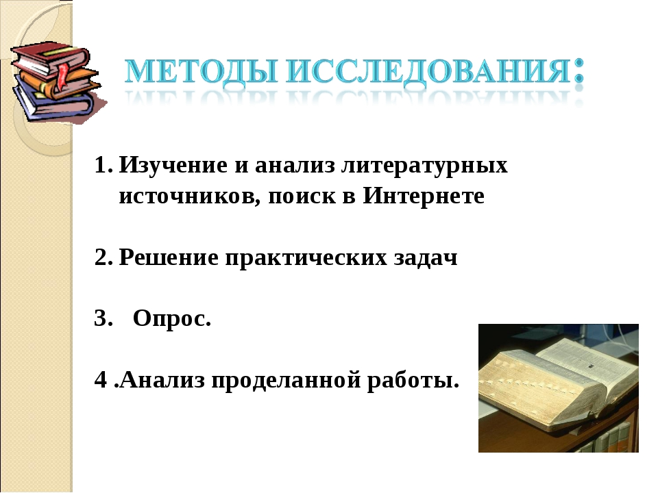 Изучение и анализ литературных источников, поиск в Интернете Решение практич...