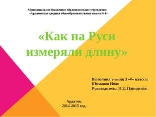Муниципальное бюджетное образовательное учреждение «Ардатовская средняя обще