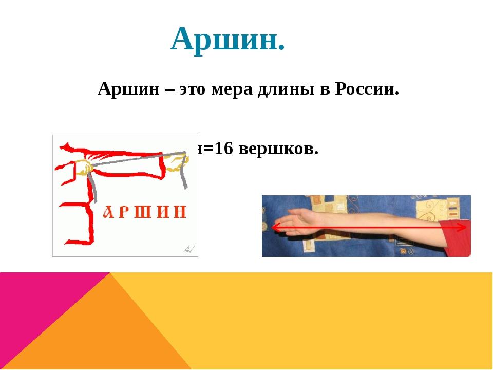 Картинка аршин мера длины