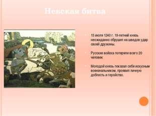 Невская битва 15 июля 1240 г. 19-летний князь неожиданно обрушил на шведов уд