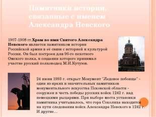 Памятники истории, связанные с именем Александра Невского 1907-1908 гг.Храм в