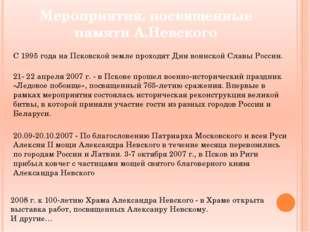 Мероприятия, посвященные памяти А.Невского С 1995 года на Псковской земле про