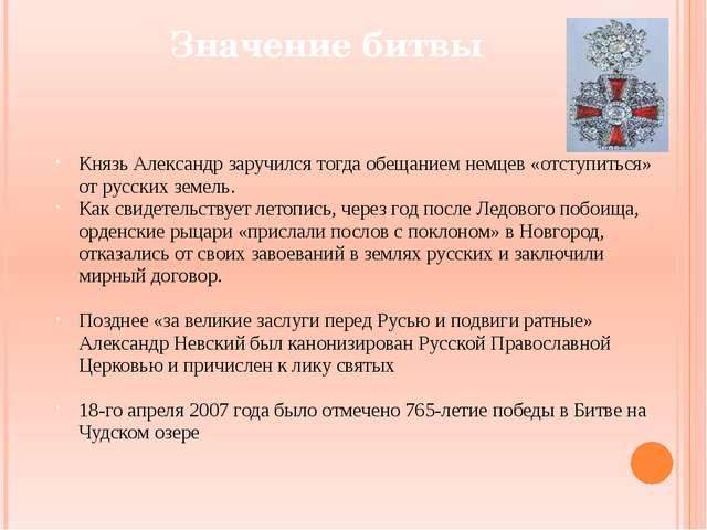 Значение битвы Князь Александр заручился тогда обещанием немцев «отступиться»...