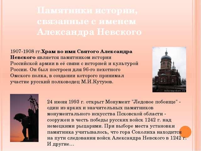 Памятники истории, связанные с именем Александра Невского 1907-1908 гг.Храм в...
