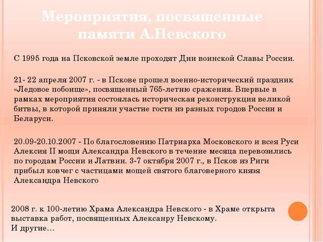 Мероприятия, посвященные памяти А.Невского С 1995 года на Псковской земле про...