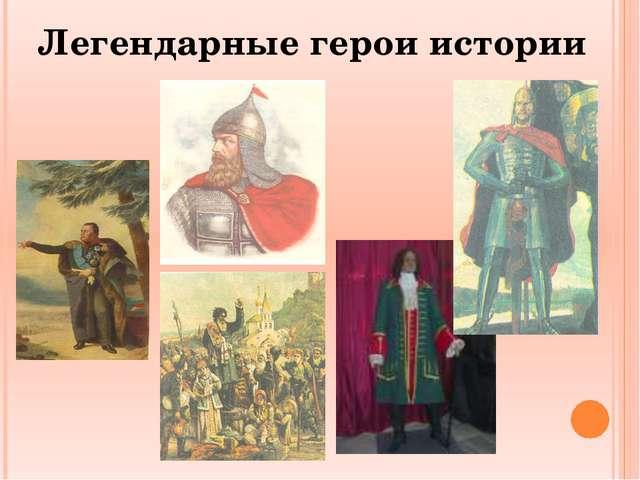 Легендарные герои истории