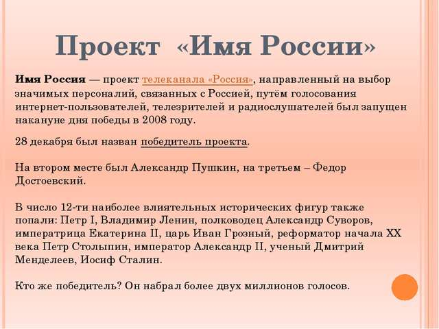 Проект «Имя России» Имя Россия — проект телеканала «Россия», направленный на...
