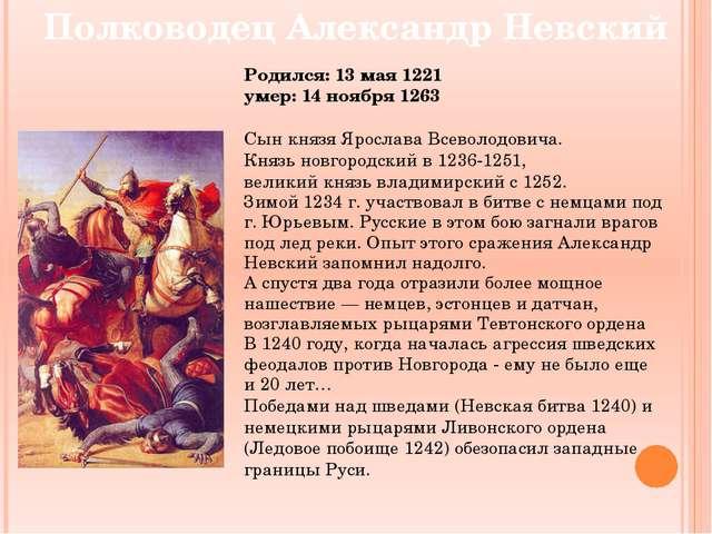 Полководец Александр Невский Родился: 13 мая 1221 умер: 14 ноября 1263 Сын кн...