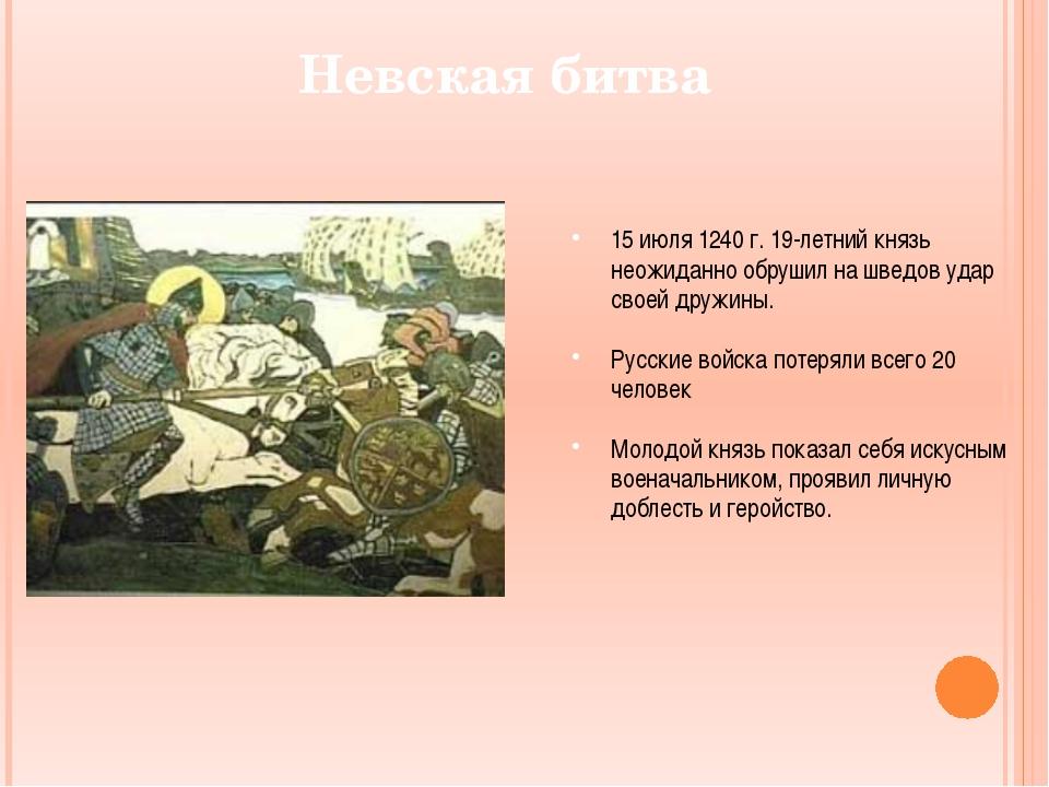 Невская битва 15 июля 1240 г. 19-летний князь неожиданно обрушил на шведов уд...