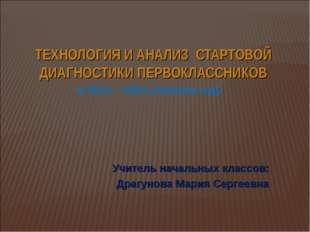 в 2013 – 2014 учебном году Учитель начальных классов: Драгунова Мария Сергеев