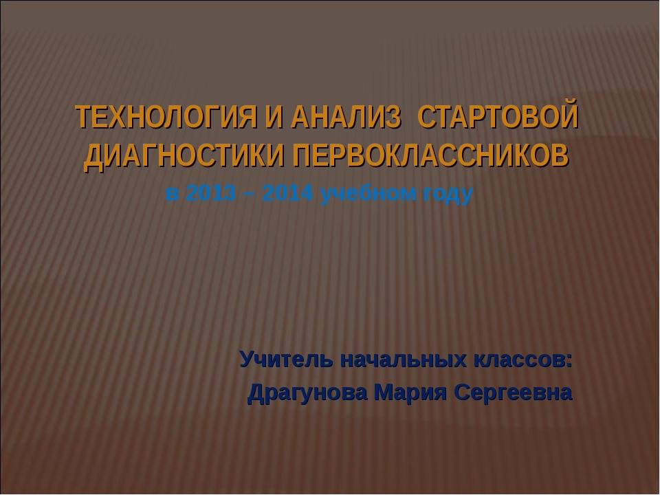 в 2013 – 2014 учебном году Учитель начальных классов: Драгунова Мария Сергеев...