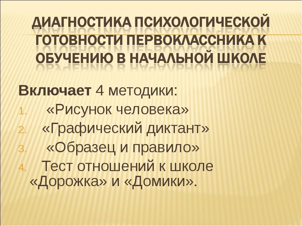 Включает 4 методики: «Рисунок человека» «Графический диктант» «Образец и пра...