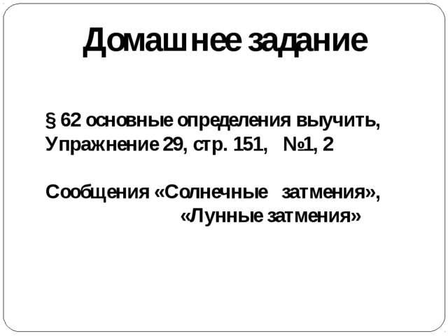 Домашнее задание § 62 основные определения выучить, Упражнение 29, стр. 151,...