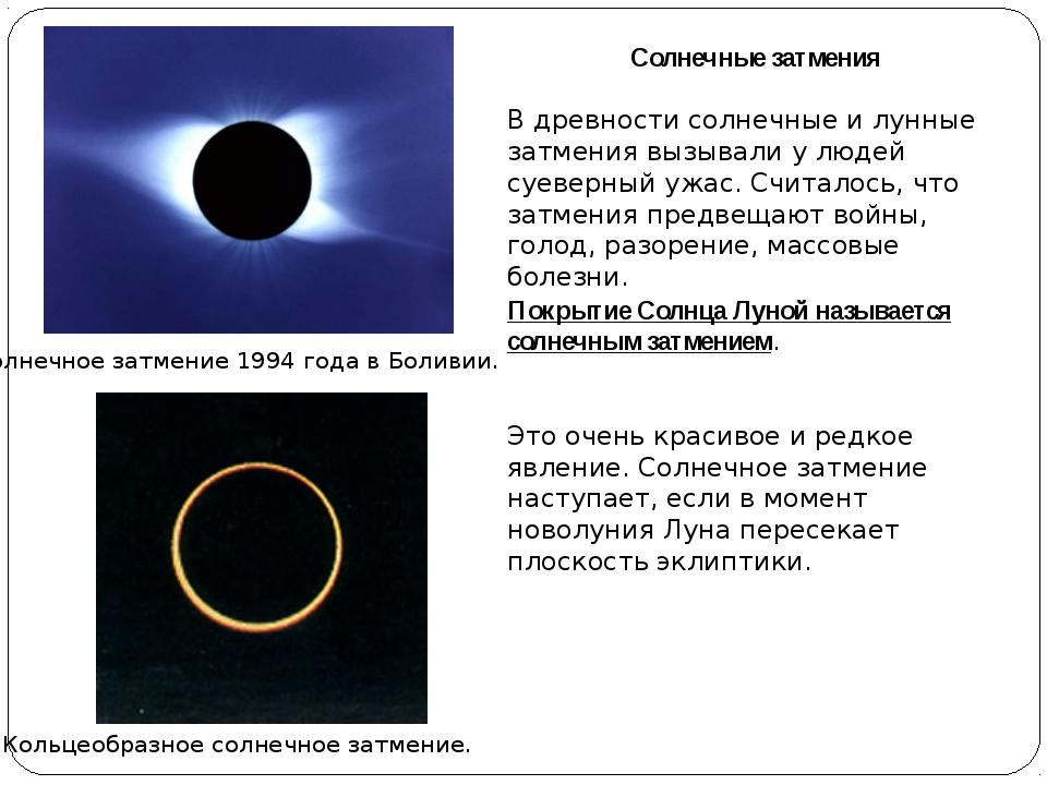 Солнечные затмения В древности солнечные и лунные затмения вызывали у людей с...