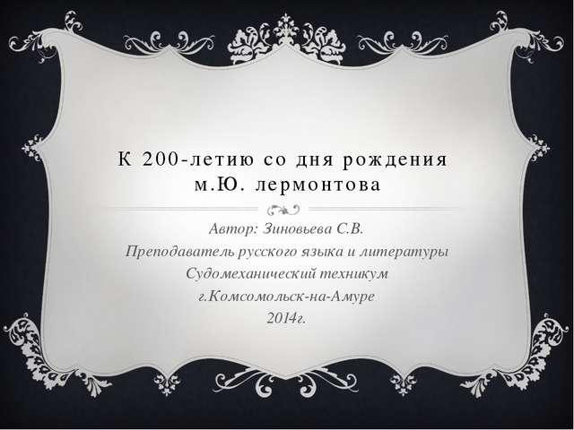 К 200-летию со дня рождения м.Ю. лермонтова Автор: Зиновьева С.В. Преподавате...