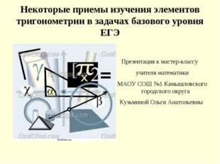 Некоторые приемы изучения элементов тригонометрии в задачах базового уровня Е