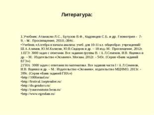 Литература: Учебник: Атанасян Л.С., Бутузов В.Ф., Кадомцев С.Б. и др. Геометр