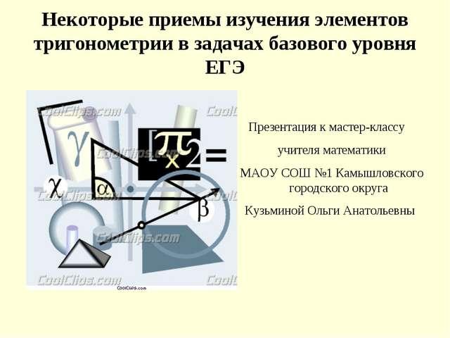 Некоторые приемы изучения элементов тригонометрии в задачах базового уровня Е...