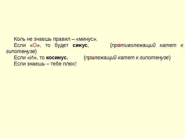 Коль не знаешь правил – «минус», Если «О», то будет синус, (противолежащий ка...