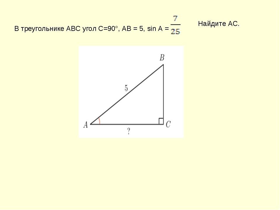 В треугольнике АВС угол С=90°, АВ = 5, sin A = Найдите АС.