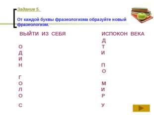 Задание 5. Вставьте пропущенные буквы. Выразительно прочитайте текст стихотв