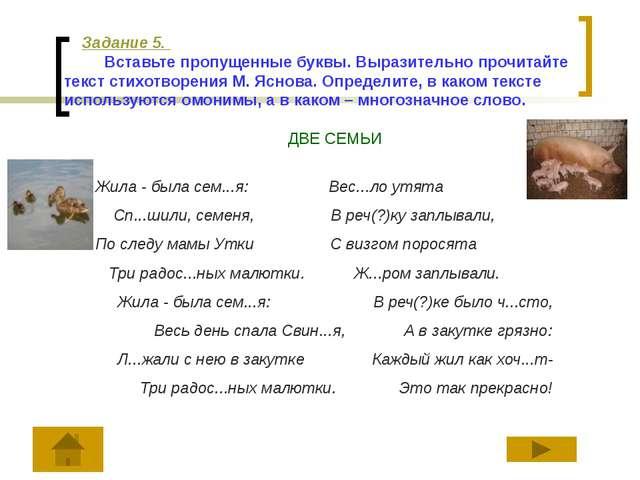 """Задание 8. В стихотворении Р.Сефа """"Странное дело"""" встречаются """"странные"""" наз..."""