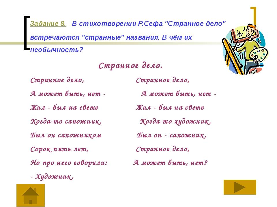 В.И. Даль 1. Выразительно прочитайте текст. Владимир Иванович ДАЛЬ (1801-187...