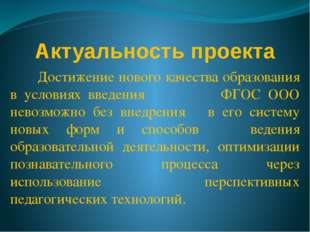 Актуальность проекта Достижение нового качества образования в условиях введен