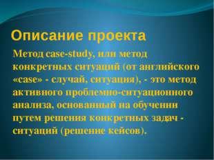 Описание проекта Метод case-study, или метод конкретных ситуаций (от английск