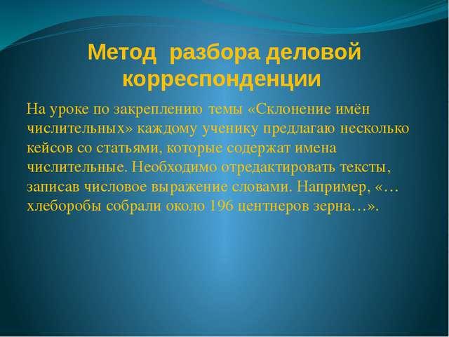 Метод разбора деловой корреспонденции На уроке по закреплению темы «Склонени...