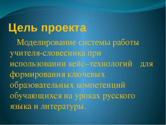Цель проекта Моделирование системы работы учителя-словесника при использовани...