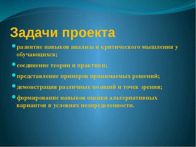 Задачи проекта развитие навыков анализа и критического мышления у обучающихся...