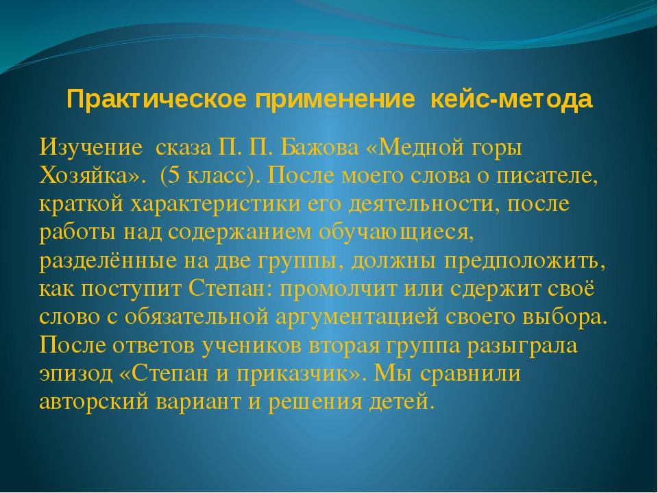 Практическое применение кейс-метода Изучение сказа П. П. Бажова «Медной горы...
