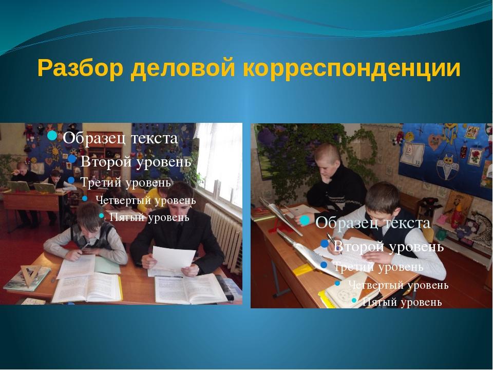 Разбор деловой корреспонденции