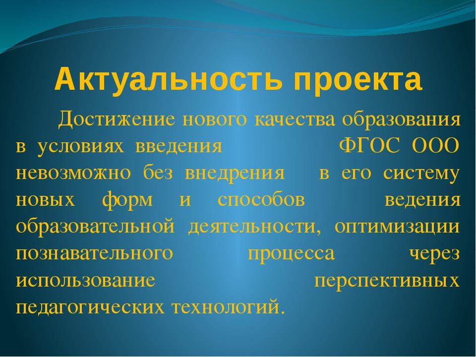 Актуальность проекта Достижение нового качества образования в условиях введен...