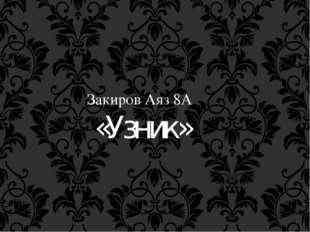 Закиров Аяз 8А «Узник»
