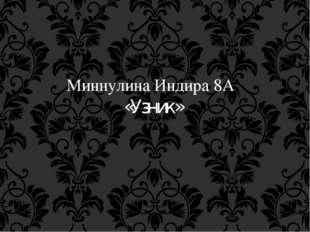 Миннулина Индира 8А «Узник»