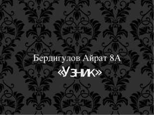Бердигулов Айрат 8А «Узник»