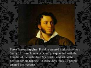"Some interesting fact: Pushkin entered high school «по блату"". His uncle was"