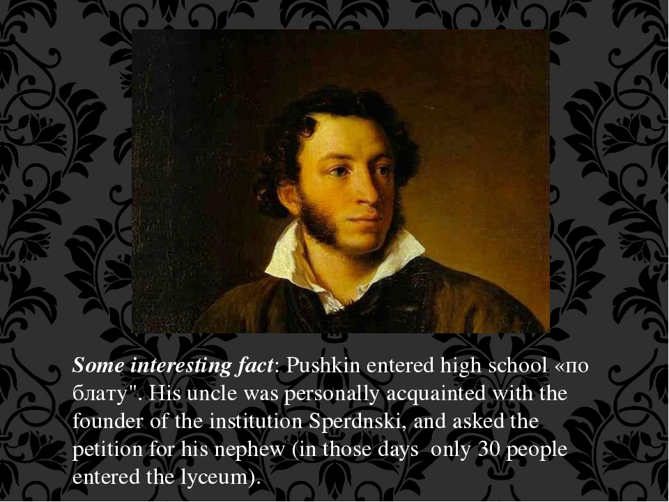 """Some interesting fact: Pushkin entered high school «по блату"""". His uncle was..."""