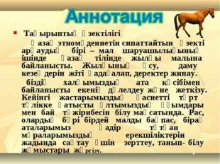 Тақырыптың өзектілігі Қазақ этномәдениетін сипаттайтын өзекті арқаудың бірі