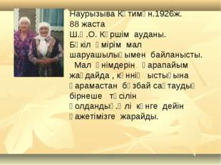 Наурызыва Кәтимән.1926ж. 88 жаста Ш.Қ.О. Күршім ауданы. Бүкіл өмірім мал шару